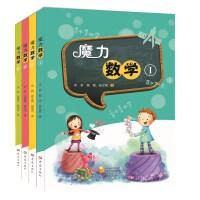 魔力数学(套装,共4册)  全国小学数学奥林匹克优秀指导教师 宋君 著 让孩子在智慧阅读中学数学、用数学、玩数学