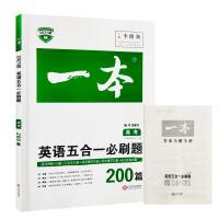包邮2021版 一本英语五合一必刷题200篇高考 第四次修订 高考英语五合一比刷题200篇