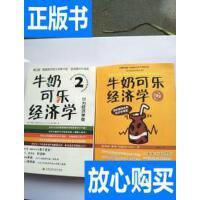 [二手旧书9成新]牛奶可乐经济学(1、2)2本和售 /(美)罗伯特・