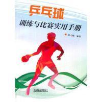 【二手旧书9成新】乒乓球训练与比赛实用手册