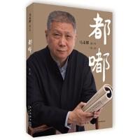 【新书店正版】《都嘟》第二季 马未都 新星出版社 9787513319805