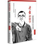 老查话留学――超权威的留学DIY指南