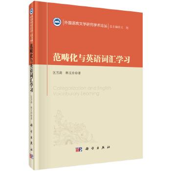 范畴化与英语词汇学习
