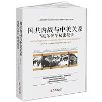 国共内战与中美关系:马歇尔使华秘密报告