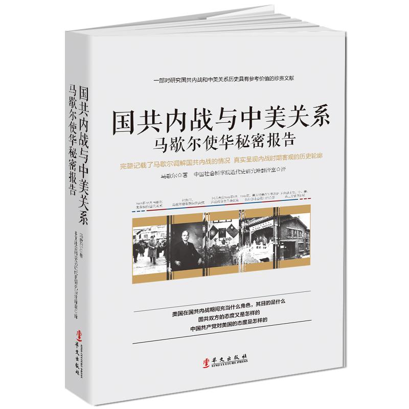国共内战与中美关系:马歇尔使华秘密报告 一部对研究国共内战和中美关系历史具有参考价值的珍贵文献