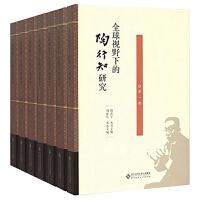 现货闪发 全球视野下的陶行知研究(1-8卷)