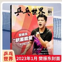 【2021年5月】乒乓世界杂志2021年5月号总第343期 丁宁每个四年都是成长的刻度 体育运动乒乓球教学技巧知识书籍期