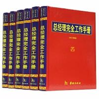 总经理完全工作手册 企业领导必备工具书精装16开6卷全新正版管理手册//中国总经理工作手册