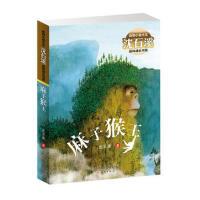 动物小说大王沈石溪品味成长书系・麻子猴王