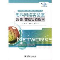 [二手旧书9成新]思科网络实验室路由、交换实验指南梁广民,王隆杰著9787121040344电子工业出版社