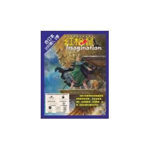 《红松鼠》2011第1、2季合订本