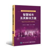 智慧城市及其解�Q方案
