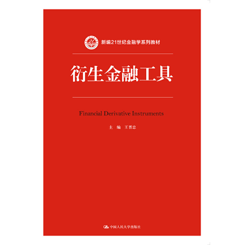 衍生金融工具(新编21世纪金融学系列教材)