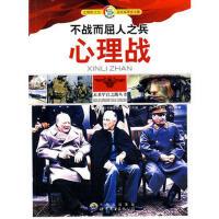 未来军官之路丛书:不战而屈人之兵--心理战 《未来军官之路丛书》编委会著 9787510016448
