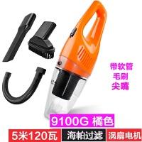 车载吸尘器 汽车干湿两用 大吸力120瓦 车用吸尘器 汽车用品 (9100G)橘色5米120瓦---升级版
