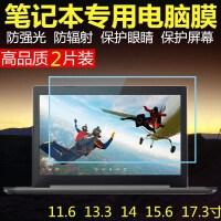 海尔(Haier)凌越S4 13.3英寸笔记本电脑屏幕保护贴膜钢化玻璃膜 11.6寸 高清防刮-软膜【2片装】