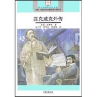匹克威克外传(名家导读版) 狄更斯(Charles Dickens),张介明,陈庆勋,包丽丽 978753292765