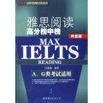 【旧书二手书9成新】雅思阅读高分榜中榜(升级版) 刘巍巍著 9787506263382 世界图书出版公司