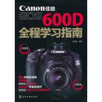 【二手旧书9成新】佳能EOS 600D全程学习指南 龙信安 化学工业出版社 9787122123145