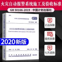 正版国标 2020新版 GB 50166-2019 火灾自动报警系统施工及验收标准 火规 2020年3月1日起实施 代