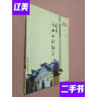 [二手旧书9成新]世界红茶的始祖-武夷正山小种红茶 /邹新球 著 ?