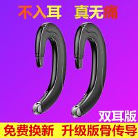 无线不入耳骨传导蓝牙耳机双耳华为适用运动挂耳式无痛黑科技5.0