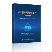 商用密码发展报告(2012-2017年)电子工业出版社电子工业出版社9787121357725【正版】