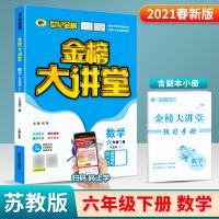 世纪金榜金榜大讲堂六年级下册数学苏教版2021新版