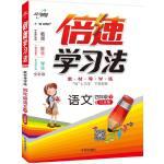 17春 倍速学习法四年级语文―江苏版(下)