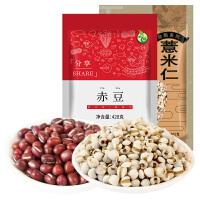 禾煜 包邮400g赤豆+400g薏米仁 五谷杂粮组合 红豆+薏米仁