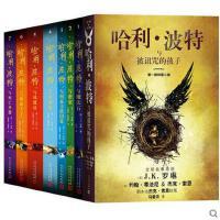 哈利波特全集纪念版全8册 1-7-8全套中文版哈利・波特 与魔法石魔杖J.K.罗琳被诅咒孩子哈利波特全集1-8册正版