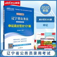 中公2020辽宁省公务员录用考试专用教材申论高分范文101篇
