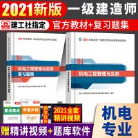 备考2020 2019教材机电增项+历年真题 全套2本 一建机电实务 一级建造师机电2019 机电工程管理与实务 20