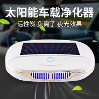 太阳能车载空气净化器汽车用氧吧除甲醛除烟味异味雾霾PM2.5