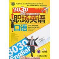 【二手9成新】3030职场英语口语(含1张MP3光盘)(韩)金知完,金恩静