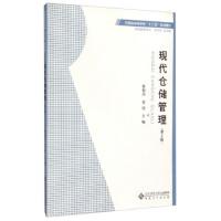 【二手书旧书8成新】现代仓储管理 (第二版)徐俊杰 9787566408716