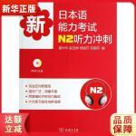 新日本语能力考试N2听力冲刺 聂中华 9787100091381 商务印书馆 新华书店 品质保障