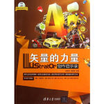 矢量的力量,清华大学出版社,赵君韬//李晓艳9787302356608