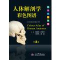 人体解剖学彩色图谱(第二版) 全国规划教材配套用书