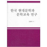 韩国现代文学和文学教育研究(朝文)