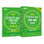 新东方 TOEFL词汇词根+联想记忆法:乱序版+同步学练测套装(共2册)