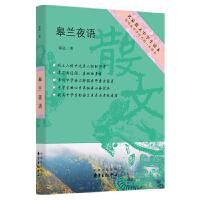 名家散文中学生读本・皋兰夜语