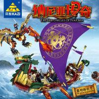 开智纳尼亚传奇海盗船系列儿童亲子益智拼装积木玩具87018-87019
