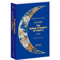 英诗金典:THE GOLDEN TREASURY OF POETRY(英文朗读版)