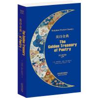 英诗金典:THE GOLDEN TREASURY OF POETRY(英文朗读版)