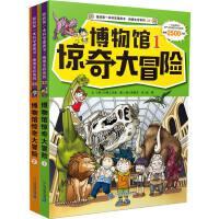 我的本科学漫画书 绝境生存系列 博物馆惊奇大冒险 全2册33 34 6-12岁 发现探索-青少年科普百科全书 儿童科普
