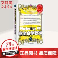 中文版Photoshop CC接近自学教程(中文版)