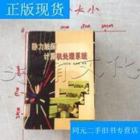 【二手旧书九成新】静力触探计算机处理系统---[ID:465896][%#247F7%#]---[中图分类?
