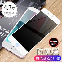 苹果7钢化膜iphone7防窥膜6s防窥8plus全屏覆盖7p防偷窥膜6sp防摔4.7防隐私手机贴膜