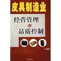 皮具制造�I��I管理�c品�|控制�宏海天出版社9787806975022【限�r秒��】